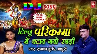 रामधन का नया DJ धमाका रसिया | टिल्लू परिकम्मा में चटाय गयो रबड़ी | Ramdhan Gujjar | Rathore Cassettes