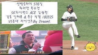 돌아온 ACE 김광현을 연호하는 팬 그리고 눈물&김광현 복귀전 직캠 180325