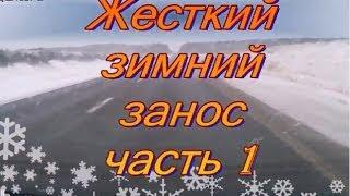 Жесткие аварии - Зимний занос