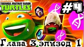 Черепашки Ниндзя.Черепашки ЛЕГЕНДЫ #4.Видео игры черепашки ниндзя.Teenage Mutant Ninja Turtles games