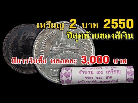 """""""คนรักพระ""""เหรียญ 2 บาท 2550 ปีสุดท้ายของสีเงิน มีการรับซื้อ หลอดละ 3,000 บาท"""