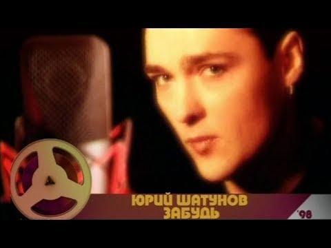 Юрий Шатунов - Забудь /Official Video 2001