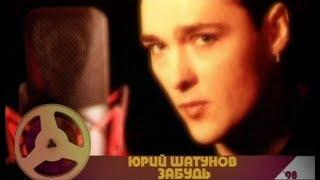 Юрий Шатунов - Забудь (официальный клип) 2001