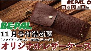 【BE-PAL野遊び道具店】BE-PAL付録「ファイア・ブラスター」対応・収納ケース 発売中!