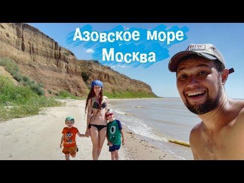 4500 км с детьми по России. Хутор Рожок. Москва.Челны