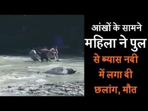 आंखों के सामने महिला ने पुल से ब्यास नदी में लगा दी छलांग, मौत