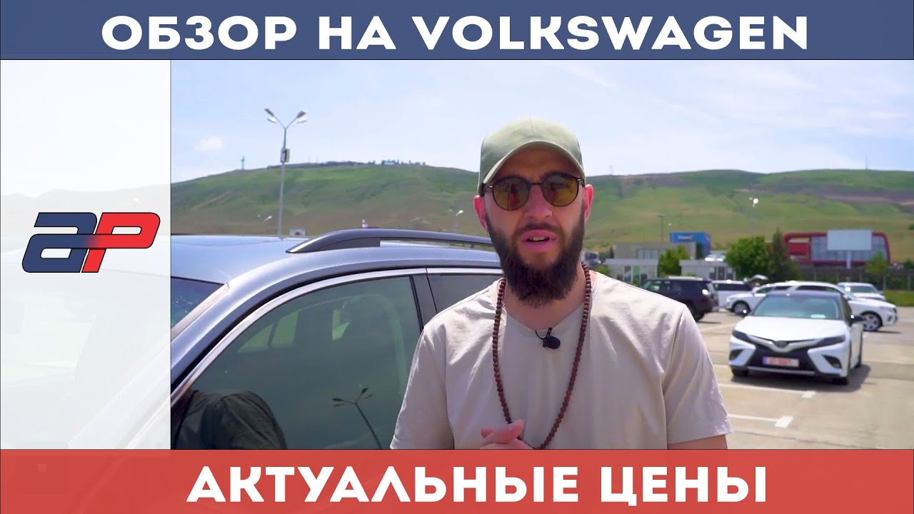 Цены на VOLKSWAGEN  в Грузии на авторынке Autopapa
