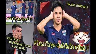 วิจารณ์-ให้คะแนน-thailand-nationalทีม-แบบ-ไม่-อวยพร-หลังบุก-อัด-อินโดคาบ้าน-0-3-วันที่สดใส-100
