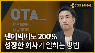 [협업툴 콜라비] 매출 200% 달성한 광고회사에서 협업하는 방법