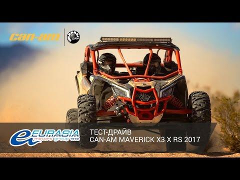 Тест драйв Can-Am Maverick X3 X RS 2017 в Алматы. Первый Maverick X3 в Казахстане