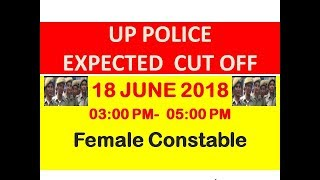 UP POLICE FEMALE CONSTABLE EXPECTED CUT OFF 2018 ||18 JUNE 2018 SHIFT 2 CUT OFF ||अनुमानित कट ऑफ उप