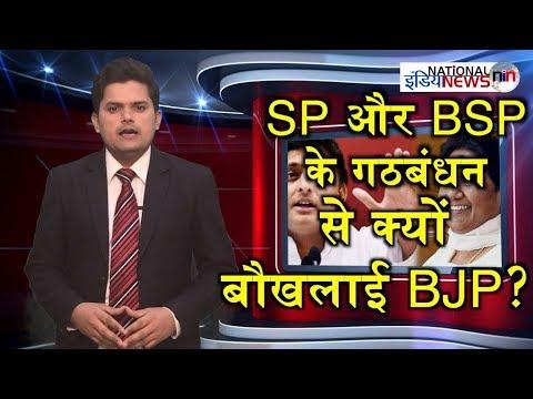 प्राइम टाइम खबर: SP और BSP के गठबंधन से क्यों बौखलाई BJP?/PRIME TIME KHABAR NIN 05 MARCH 2018