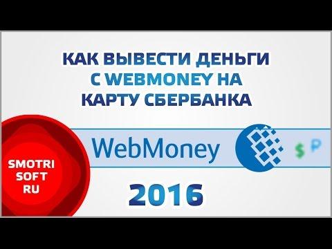 Как вывести деньги с Webmoney на карту сбербанка с 2016