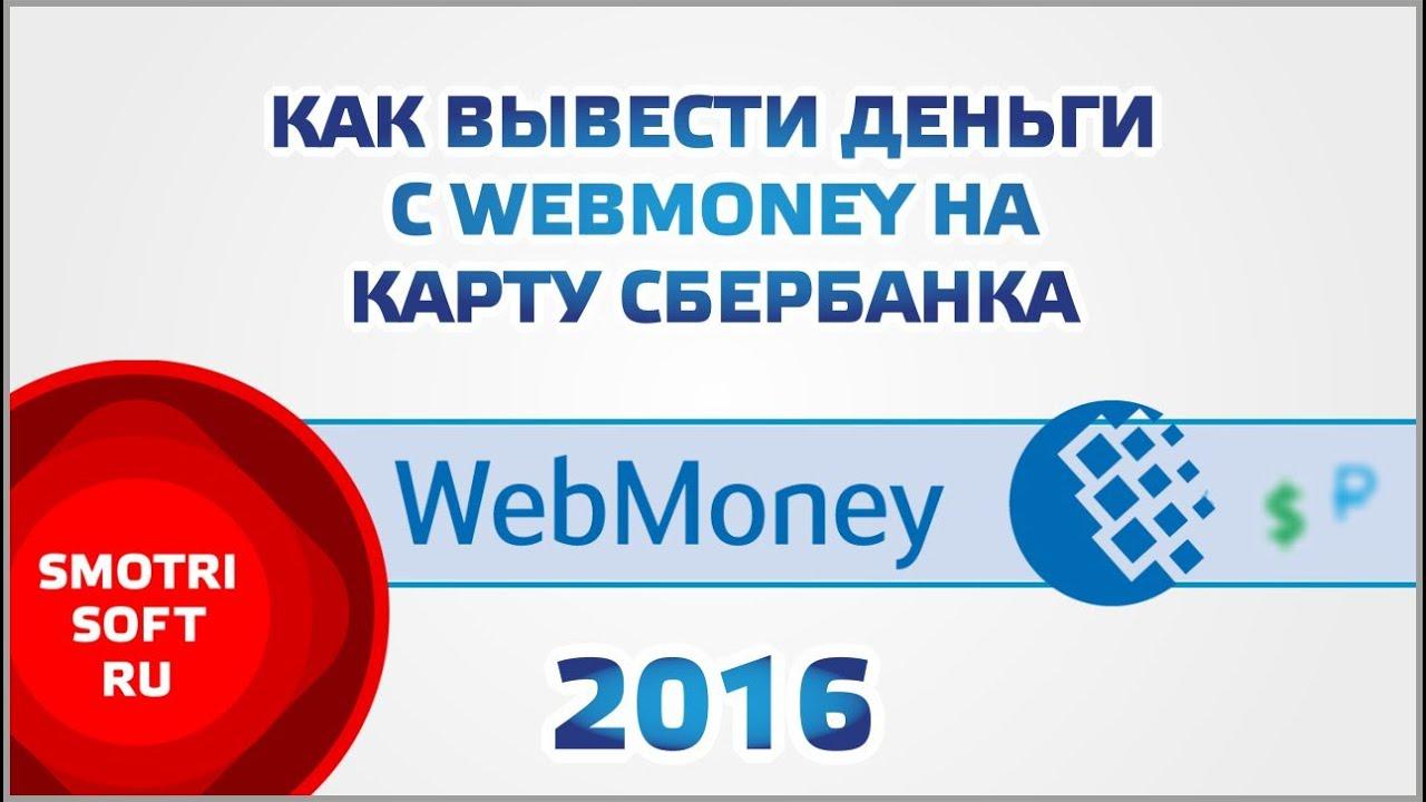 как вывести деньги с вебмани на карту сбербанка visa без аттестата сбербанк кредиты малому бизнесу без залога