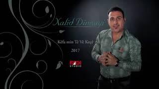 خالد دناي xalid dinay 2017