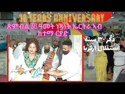 Embassy the State of Eritrea Riyadh Saudi Arabia