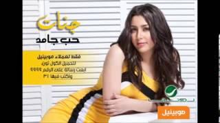 Jannat - Hob Gamed  /  جنات - حب جامد
