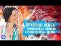 Духовные семьи близнецовые пламёна и родственные души Екатерина Самойлова mp3