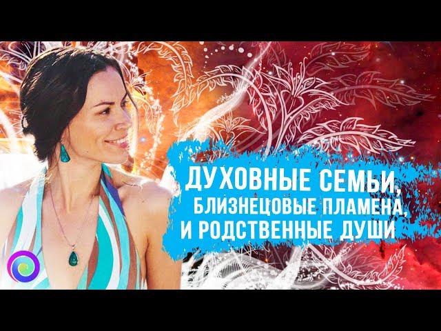 Духовные семьи, близнецовые пламёна и родственные души – Екатерина Самойлова