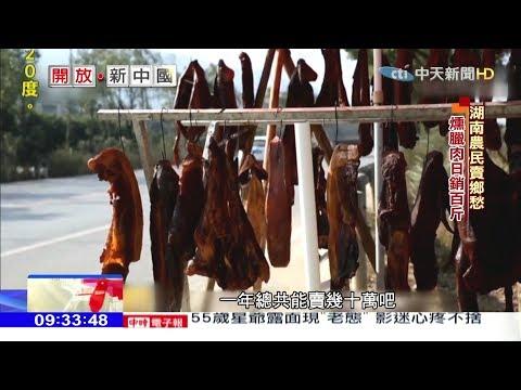 2018.01.28開放新中國完整版 春運登場!上海街頭年味處處