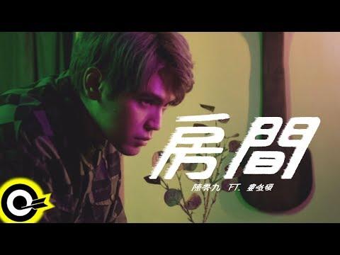 陳零九 Nine Chen feat.婁峻碩 SHOU【房間 Room】Official Music Video