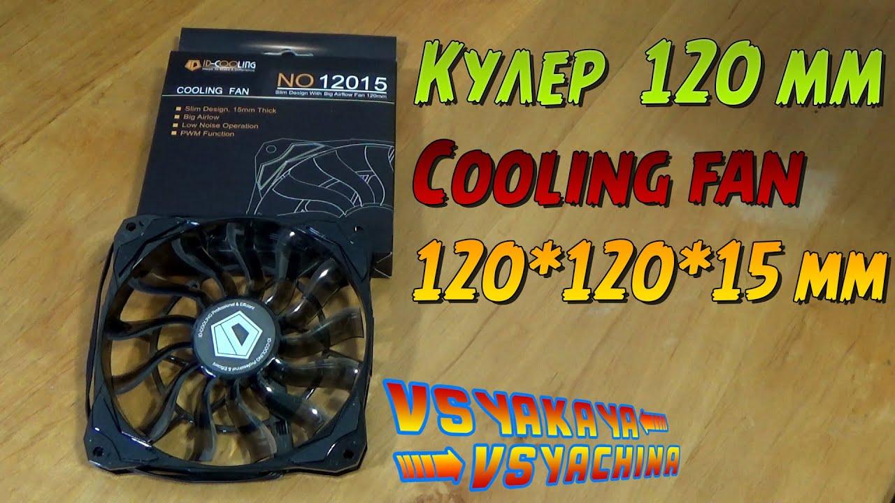 Широкий ассортимент вентиляторов и систем охлаждения на торговом портале shop. By. Купить кулер для компьютера, ноутбука, видеокарты по низкой.