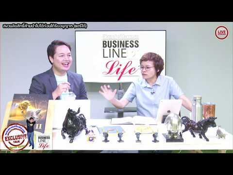 ธวัชชัย ทองดี 19-02-61 on BL&L (Live Streaming)