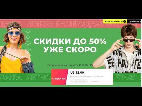 Купоны и промокоды Алиэкспресс июнь от ПоКупарь