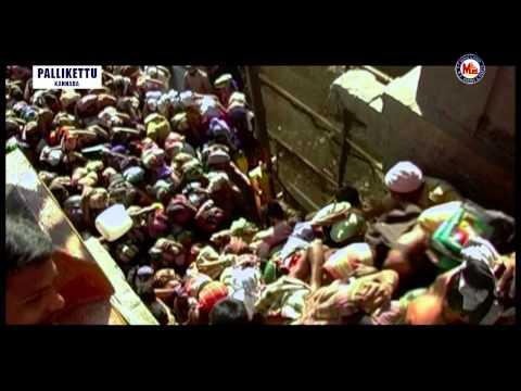 ERUMUDI | PALLIKETTU | Ayyappa Devotional Songs Kannada
