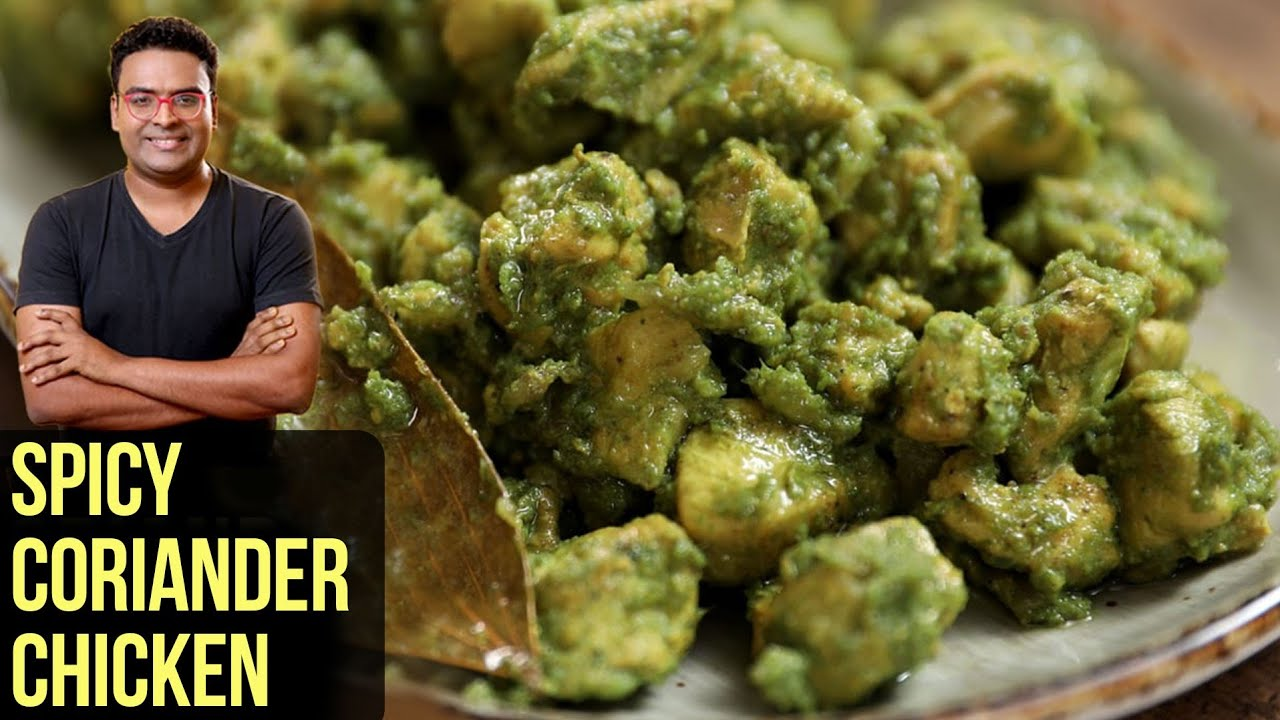 Spicy Coriander Chicken | How To Make Coriander Chicken | Chicken Starter Recipe By Varun Inamdar