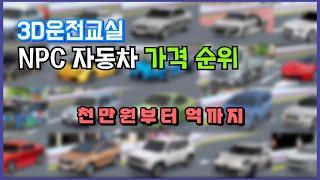 |Car's Mr.| 3D운전교실 NPC차량 가격순위 …