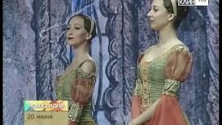 ТНТ-Поиск: 6-ой день Международного фестиваля П.И. Чайковского. Балет