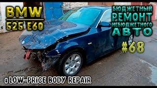 #68 [BMW 525 E60] Бюджетный ремонт небюджетного авто. Body repair