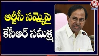 CM KCR Holds Review Meeting With Officials Over RTC Strike  Telugu News