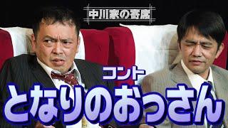 中川家 お笑い二刀流 コント「となりのおっさん」
