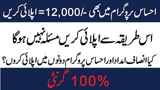 How to Apply For Ehsaas Emergency Cash Program | Ehsaas Program Online Registration | Ehsaas Program