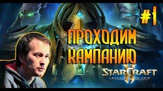 StarCraft 2 LOTV Эксперт Проходим кампанию 1 Pomi