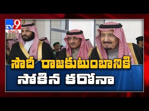 Coronavirus widespread among Saudi royal family - TV9