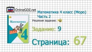 Страница 67 Задание 9 – Математика 4 класс (Моро) Часть 2