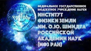 Прямая трансляция  Институт физики Земли им. О.Ю.Шмидта РАН