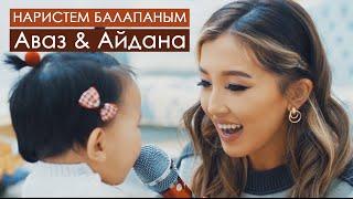 Download lagu Аваз Акимов & Айдана Дека - Наристем балапаным // Жаны клип 2021