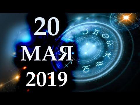 ГОРОСКОП НА 20 МАЯ 2019 ГОДА