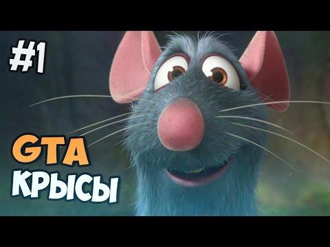 Ratatouille  - full movie