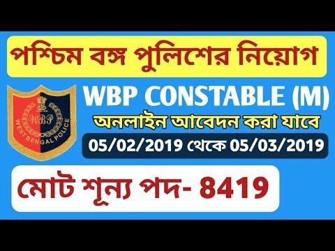 পশ্চিমবঙ্গ পুলিশ   Recruitment to the post of Constables Male in West Bengal Police - 2019