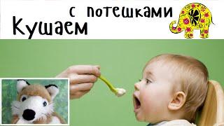 Кушаем. Детские стихи, потешки от говорящих Аиста и Лисенка