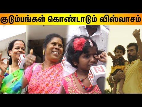 விஸ்வாசம் பார்த்து அழுதுகொண்டே வரும் குழந்தைகள் | Viswasam Day 8 Public Review | Thala Ajith