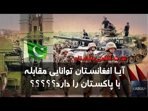 قدرت نظامی پاکستان چقدر است؟ - کابل پلس | Kabul Plus