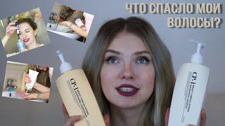 Лучшая корейская косметика Уход за волосами Максимальное восстановление волос Lador CP 1