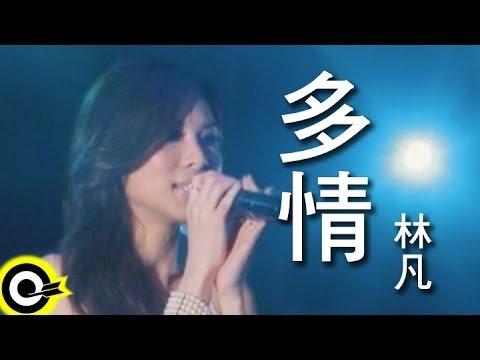 林凡 Freya Lim【多情】東風衛視「儂本多情」片頭曲 Official Music Video