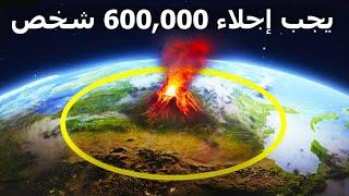 ماذا سيحدث لو ثار بركان ضخم اليوم؟